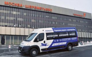 Лучшие парковки в аэропорту Шереметьево с трансфером и без. Стоимость и правила пользования