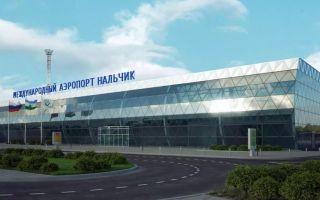 Международный аэропорт в Нальчике: описание, контакты и другая полезная информация. Как добраться?
