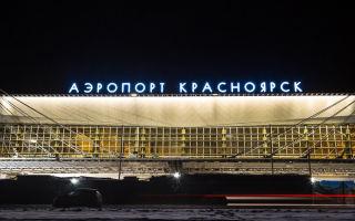 Аэропорт Емельяново в Красноярске. Схема расположения терминалов и как добраться до воздушной гавани?