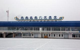 Международный аэропорт в Улан-Удэ. Номера телефонов справочной службы и другие полезные сведения