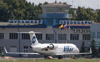 Воздушная гавань в Чебоксарах. Информация об аэропорте и его инфраструктуре