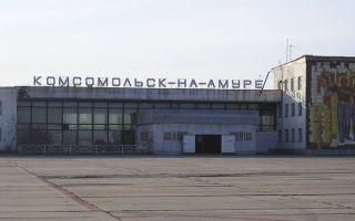 Воздушная гавань Хурба в Комсомольске-на-Амуре. Контакты и инфраструктура аэропорта, парковки и гостиницы