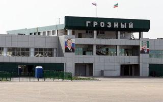 Воздушная гавань Чечни. Инфраструктура, контакты и другие сведения об аэропорте в Грозном