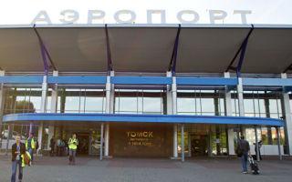 Международный аэропорт в Томске «Богашево». Полезная информация