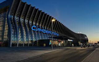 Дорога до курорта: как доехать от аэропорта Симферополя до Ялты?