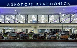 Подробная схема расположения парковок в аэропорту Красноярска Емельяново, описание проезда и стоимость услуги