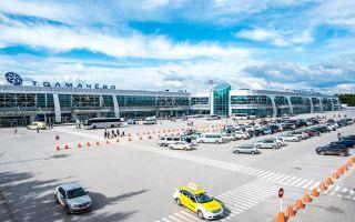Сколько стоит воспользоваться автостоянкой в аэропорту Толмачево Новосибирска и есть ли парковки поблизости?