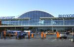 Паркинг во Внуково. Как встретить пассажира в аэропорту и где оставить автомобиль на долгий срок?
