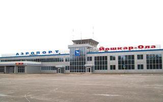 Основная и справочная информация об аэропорте Йошкар-Ола. Как добраться?