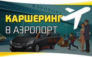Вся важная информация о каршеринге в аэропорту Внуково