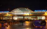 Как добраться от ж/д станции Внуково до аэропорта Внуково? За какое время можно преодолеть путь?