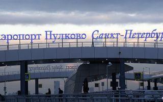 Стоянка автомобилей в аэропорту Пулково. Парковка для инвалидов, краткосрочная и длительная